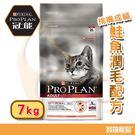 冠能ProPlan 挑嘴成貓飼料 鮭魚潤毛配方 7kg【寶羅寵品】