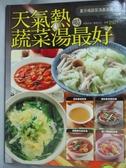 【書寶二手書T5/餐飲_NLV】天氣熱喝蔬菜湯最好_楊桃文化