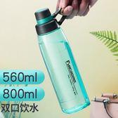 富光水杯塑料便攜學生太空杯女成人健身水壺運動水瓶大容量800ml 溫暖享家