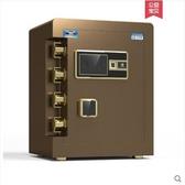 虎牌保險櫃家用小型45cm保險箱迷你辦公全鋼防盜保管箱指紋密碼 雙十二全館免運