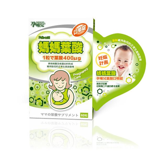 孕哺兒Ⓡ媽媽葉酸 口嚼錠(60粒)