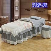 美容床套 高檔美容床罩四件套純色簡約棉質美體按摩推拿床套歐式