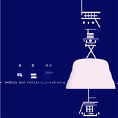 SHISEIDO資生堂 百優精純乳霜 50ml 台灣專櫃乳霜美容品銷售第1名 [IRiS 愛戀詩]