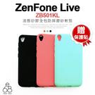 贈貼 Mercury 液態 殼 ASUS ZenFone Live ZB501KL A007 手機殼 矽膠 保護套 防摔 軟殼 手機套
