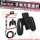 任天堂 Switch 手把 充電 副廠 握把座 雙手把座 充電握把 充電手柄 Joy-Con 手柄專用 手柄 DOBE