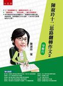 陳淑玲十二思路翻轉作文(2):學搬代