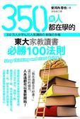 (二手書)350萬人都在學的東大家教讀書必勝100法則