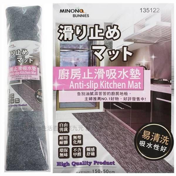 【九元生活百貨】米諾諾 廚房止滑吸水墊/150X50 地墊 腳踏墊