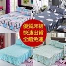 【限時下殺89折】床裙 床罩床裙式床套單件席夢思床墊罩保護防滑防塵1.5m1.8米床單床包