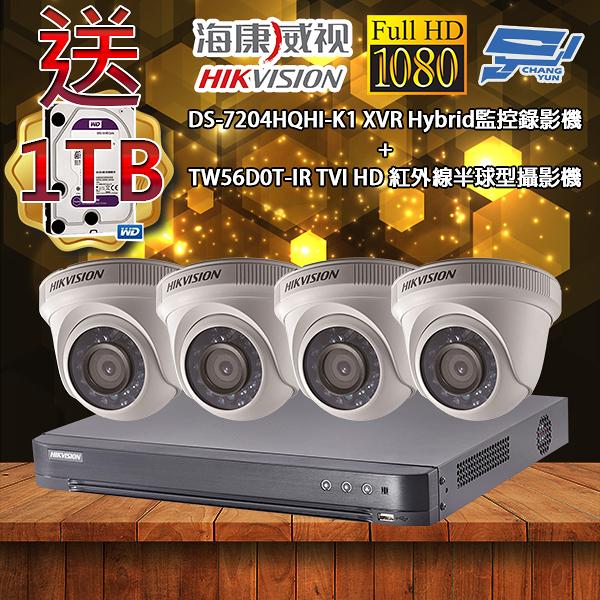 海康威視 優惠套餐DS-7204HQHI-K1 500萬畫素 監視主機+TW56D0T-IR半球型攝影機*4 不含安裝