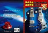 【小叮噹的店】787898全新 電吉他系列.現代吉他系統教程 Modern Guitar Mothod Level 3.2CD