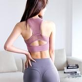 防震跑步運動內衣性感鏤空美背內衣心式女瑜伽健身訓練 LR21293『毛菇小象』