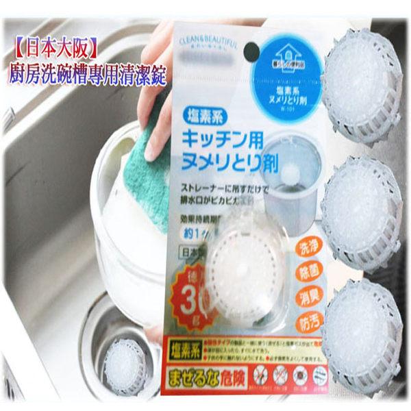 【日本】廚房洗碗槽專用清潔錠x1包