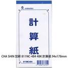 CHA SHIN 加新 811MC484 48K計算紙 95x177mm