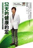 (二手書)52天的健康約定:南雲醫師帶你用一日一餐更新全身細胞