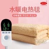 電熱毯 水暖電熱毯雙人雙控調溫安全無輻射家用電褥子學生宿舍單人水暖毯220V-三山一舍