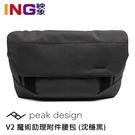 【預購】PEAK DESIGN V2 魔術助理附件腰包 (沈穩黑) FIELD POUCH 相機包 側背包 攝影包