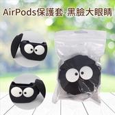 AirPods保護套-黑臉大眼睛