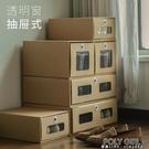 網紅鞋子收納盒透明aj牛皮紙鞋盒紙盒紙質抽屜式收納神器20個裝 ATF 夏季新品