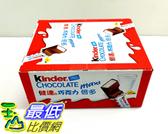 [COSCO代購] KINDER 健達 CHOCOLATE MAXI(21G*36CT)巧克力倍多 756公克 _C106522