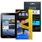 Samsung Galaxy Tab 3 7.0 MIT 43%抗藍光保護貼 平板保護貼 5H