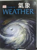 【書寶二手書T5/少年童書_YFT】氣象