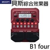 【非凡樂器】Zoom B1 Four 貝斯綜合效果器公司貨 / BASS綜合效果器