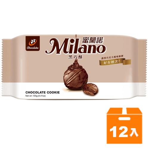 宏亞 77 蜜蘭諾 黑巧酥 125g (12入)/箱【康鄰超市】