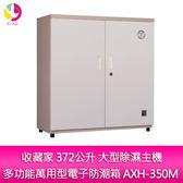 分期零利率 收藏家 372公升 大型除濕主機多功能萬用型電子防潮箱 AXH-350M