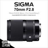 Sigma 70mm F2.8 DC Macro For Canon/Sony 微距鏡頭 公司貨★24期0利率★薪創數位