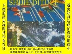 二手書博民逛書店罕見世界分國地圖---0100Y12980 地圖出版社 出版19