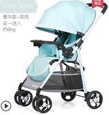 嬰兒推車可坐可躺摺疊
