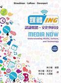 媒體ING:認識媒體、文化與科技
