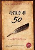 (二手書)奇蹟原則50