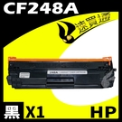 【速買通】HP CF248A 相容碳粉匣