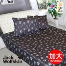 Jack Wolfskin飛狼雙人三件式床包組(加大)