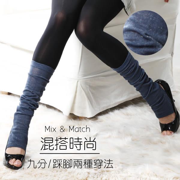 混搭時尚|九分/踩腳兩用褲襪|【旅行家】
