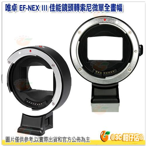 Viltrox EF-NEX III Canon EF 轉接環 鏡頭 轉 Sony NEX 系列 自動對焦 異機身 FE/E機身 A7II A7R2 A6300
