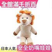 【小獅子】日本 Pacifriends 玩偶奶嘴娃娃 可愛動物造型 醫療級矽膠安全奶嘴 嬰兒【新品上架】