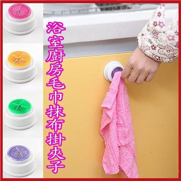 浴室廚房毛巾抹布掛夾子 掛勾 晾乾架 (2入) (顏色隨機)【AF07226-2】 i-Style居家生活