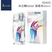 KENZO Color水之戀Color 淡香水(50ml)【Atomo】