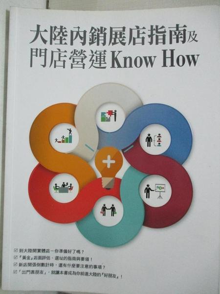 【書寶二手書T1/財經企管_EH5】大陸內銷展店指南及門店營運Know How_外貿協會