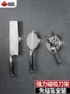 刀架創意304不銹鋼圓形磁鐵刀架免打孔壁掛廚房磁吸小工具收納架 晶彩