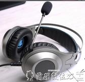 頭戴式耳機 狼博旺電腦耳機頭戴式筆記本臺式耳麥電競游戲吃雞帶麥手機專用cf爾碩數位