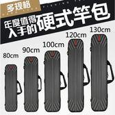 70/80/90/1.2/1.3米硬殼魚竿包桿包ABS釣魚包漁具包防水海竿包