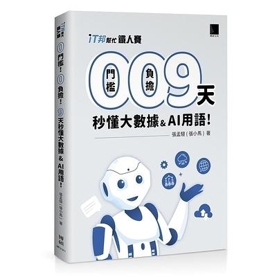 0門檻0負擔9天秒懂大數據&AI用語(iT邦幫忙鐵人賽系列書01)