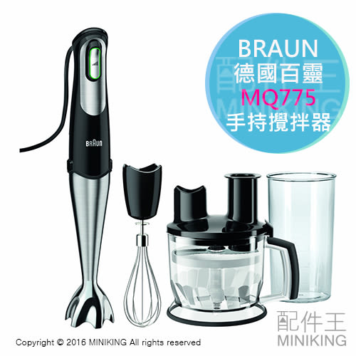 【配件王】日本代購 BRAUN 德國百靈 MQ775 手持攪拌器 智慧型 食物調理機