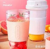 便攜式充電動榨果汁杯家用小型榨汁機迷你多功能炸水果汁機PH4340【棉花糖伊人】
