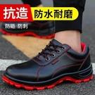 勞保鞋男士防砸防刺穿鋼包頭耐磨防臭輕便軟底防水舒適工地工作鞋 快速出貨