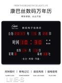 康巴絲LED數碼萬年歷電子鐘掛鐘客廳創意靜音電子鐘表日歷鐘夜光 【年終特價】